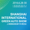 New Energy Vehicle Makers Gather at Shanghai International Green Auto Show
