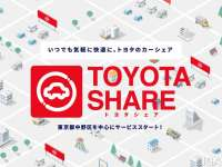 "Toyota Launches ""Toyota Share"" Car-Sharing Service and ""Chokunori"" Toyota Rent-a-Car Service for the Future Mobility Society in Japan"