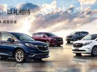 GM Launches New Buick GL8 ES and GL8 Legacy In Shanghai +VIDEO