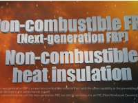 World First True Non-Combustible Fiber Reinforced Plastic Insulation +VIDEO